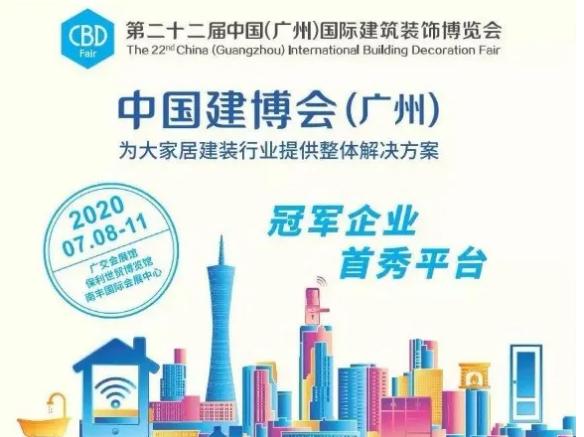 7月创万嘉与你相约——中国(广州)建博会