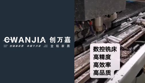 創萬嘉智能數控雙頭銑床機器